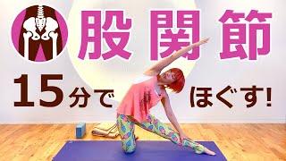 【瞑想前にオススメ!】股関節にアプローチする16分!|講師:MAY
