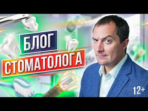 Блог Стоматолога   Доктор Денис Иванов   Стоматология в Москве