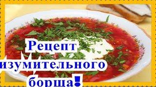 Рецепт красного борща со свеклой и капустой!