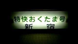 方向幕シリーズ 201系豊田・武蔵小金井区旧幕