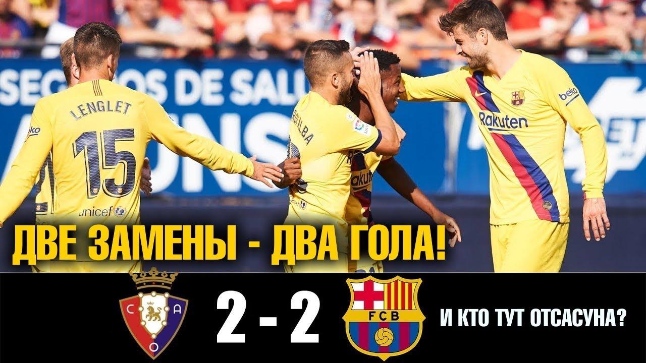 Барселона осасуна 22 тур
