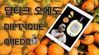 남녀공용 여름향수 추천 - 딥티크 오에도 오드뚜왈렛+레…