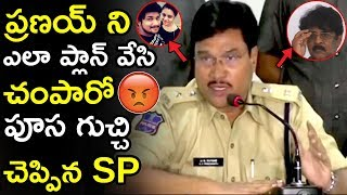 Sp Reveals The conspiracy Of Amrutha Father Maruthi Rao In Pranay Issue || Tollywood Book