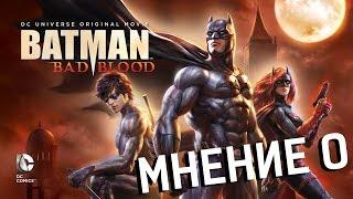 """Мнение о мультфильме """"Batman: Bad Blood"""""""