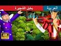 بخيل الشجيرة | Miser in the Bush Story in Arabic | قصص اطفال | حكايات عربية