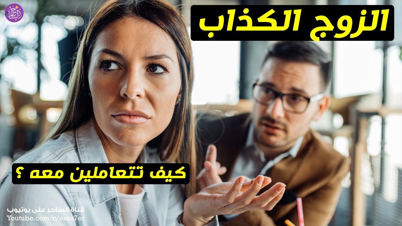 كيف تتعاملين مع الزوج الكذاب؟ الإجابة الساحقة في اربع دقائق ?