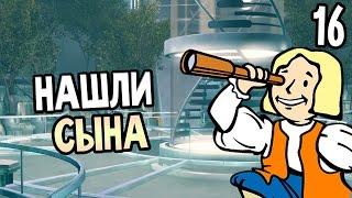 Fallout 4 Прохождение На Русском 16 НАШЛИ СЫНА