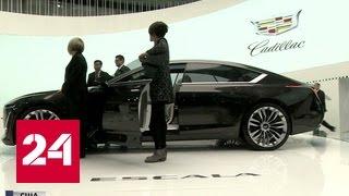 Трамп взялся за автопром: автосалон в Детройте открылся в новых условиях