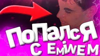 СПАЛИЛ ДОМ СОСЕДЕЙ 💀 Eminem В КОМАНДЕ ЧИТАЕТ РЕП 😍 СТРЕЙ ТАЩИТ КАТКИ В ДОТЕ 😱