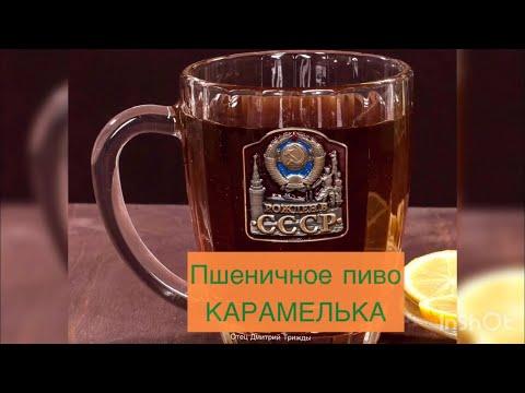 КАК СВАРИТЬ ПШЕНИЧНОЕ ПИВО Рецепт тёмного пшеничного пива