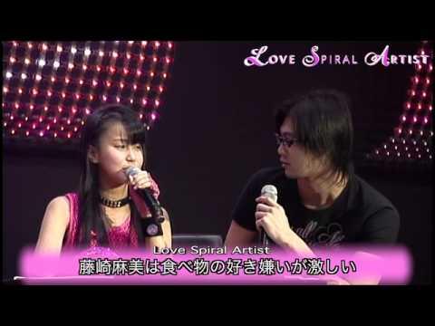 LOVE SPIRAL ARTIST 「藤崎麻美」