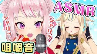【ASMR】耳心地のいい咀嚼音クイズはいかが?