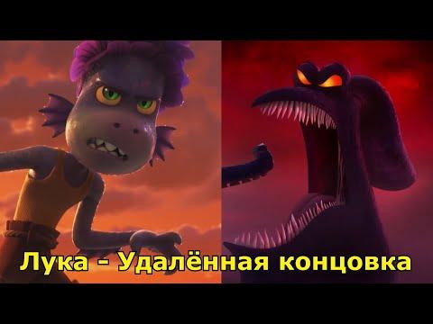 Кайдзю мультфильм смотреть на русском