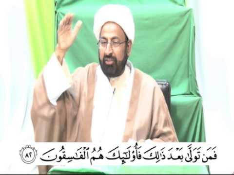 Sakhawat ul Qur'an # 70 Surah Aal e Imran Ayat # 77