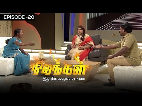 Nijangal with kushboo is a reality show to sort out untold issues. Here is the episode 20 of #Nijangal telecasted in Sun TV  We Listen to your vain and cry.. We Stand on your side to end the bug, We strengthen the goodness around you.   Lets stay united to hear the untold misery of mankind. Stay tuned for more at http://bit.ly/SubscribeVisionTime  Life is all about Vain and Victories.. Fortunes and unfortunes are the  pole factor of human mind. The depth of Pain life creates has no scale. Kushboo is here with us to talk and lime light the hopeless paradox issues  For more updates,  Subscribe us on:  https://www.youtube.com/user/VisionTimeThamizh  Like Us on:  https://www.facebook.com/visiontimeindia
