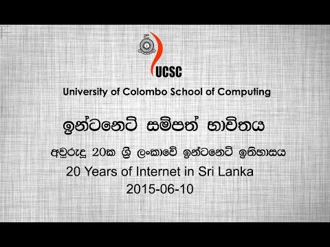 Internet Sampath 2015 06 10 20 Years of Internet in Sri Lanka