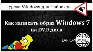 Запись образа Windows 7 на DVD диск(Как записать образ Windows 7 на DVD диск с помощью программы Nero Burning ROM. (из серии