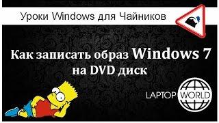 Запись образа Windows 7 на DVD диск