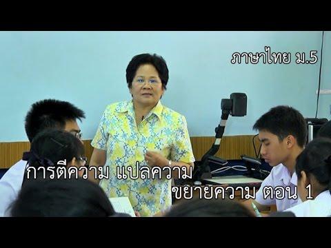 ภาษาไทย ม.5 การตีความ แปลความหมาย ขยายความจากเรื่องที่อ่าน ตอนที่ 1 ครูระพีย์ ปิยจันทร์