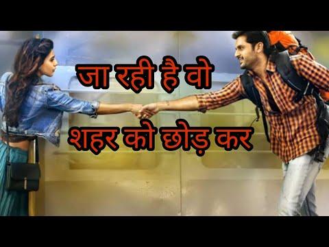 Wo ja rahi hai Shahar ko chhod kar//Hindi Shayari //Sad love story