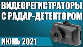 ТОП—7. Лучшие видеорегистраторы с радар-детектором антирадаром. Рейтинг на Июнь 2021 года