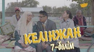 «Келінжан» 7-бөлім \ «Келинжан» 7-серия