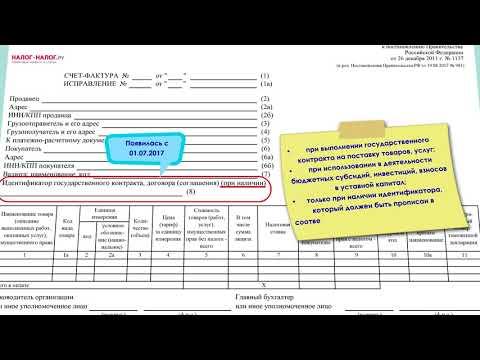 Как оформить исправительную счет фактуру