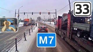 Трасса М7 на Москву. [ Гороховец - Вязники - Владимирская объездная ]