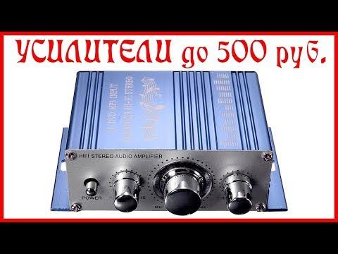 ТОП 5 лучших усилителей с AliExpress до 500 рублей