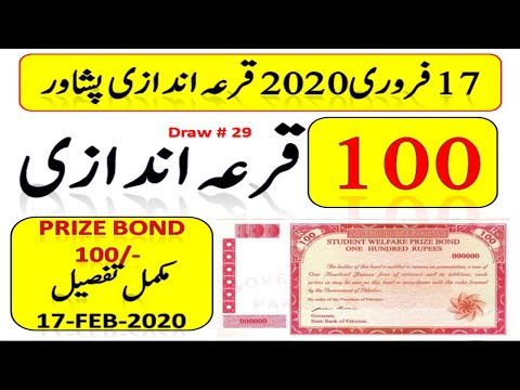 100 PrizeBond Complete Basic Information Video Draw 17-Feb-2020