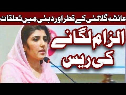 Ayesha Gulalai Ka Qatar Aur Dubai Sa Talukat - Headlines and Bulletin - 09:00 PM - 3 Aug 2017