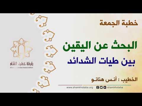كتاب خطب الجمعة للسيد الشهيد pdf