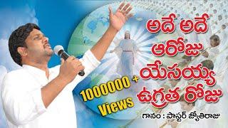 Adhe Adhe Ah Roju | Jyothi Raju | Telugu Christian Song Live |  1080p
