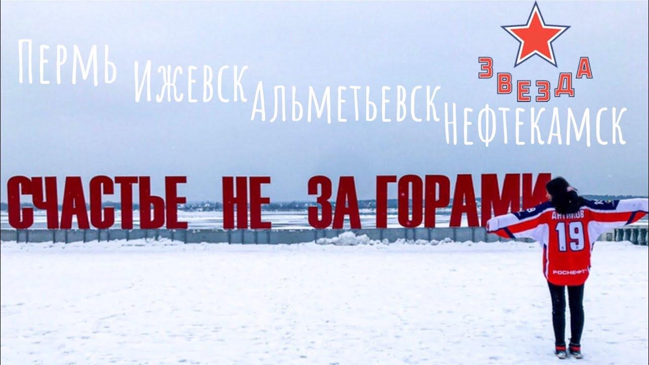 Выезд не за горами | по ТУ сторону ЦСКА