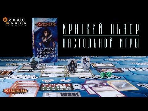 Подземелье. Царство Ледяной Ведьмы — краткий обзор настольной игры