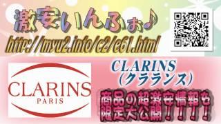 CLARINS(クラランス) 最新グッズ超速報☆ 【2013 春おしゃれ♪】 Thumbnail