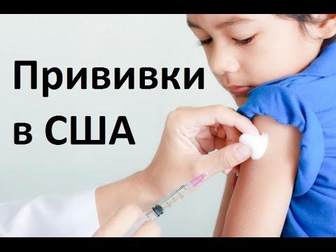 Прививочные календари России и США