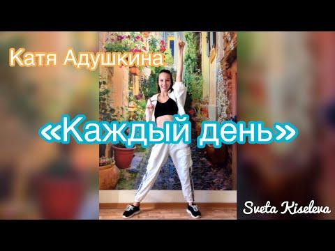 Катя Адушкина «Каждый день»-давайте танцевать