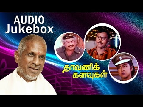 Dhavani Kanavugal| Audio Jukebox | Ilaiyaraaja Official