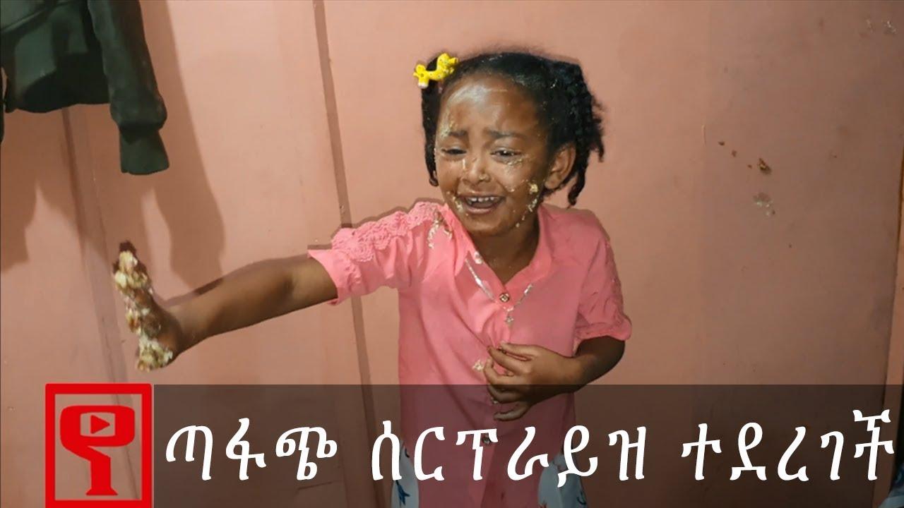 Ethiopia: ጣፋጭ ሰርፕራይዝ ተደረገች