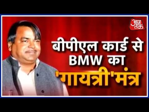 Aaj Subah: Here Is How BPL Card Holder Gayatri Prajapati Became Crorepati