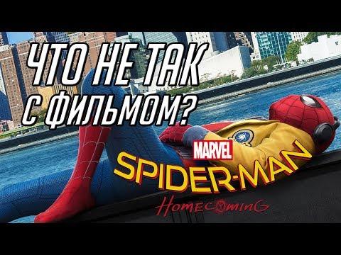 Обзор фильма Человек-паук: Возвращение домой (2017). Том Холланд показал класс.