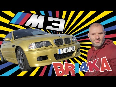 Bri4ka представя BMW E46 M Power