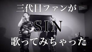 SIN  ACE OF SPADES feat.登坂広臣 歌ってみちゃった。