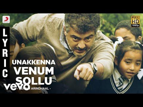 Yennai Arindhaal - Unakkenna Venum Sollu Lyric | Ajith Kumar, Trisha, Anushka