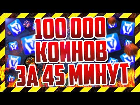 НАКРУТКА 100 000 КОИНОВ ЗА 45 МИНУТ НА ВАЙМ ВОРЛД! VimeWorld