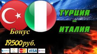 Турция Италия ЕВРО 2020 Прогноз на Футбол 11 06 2021