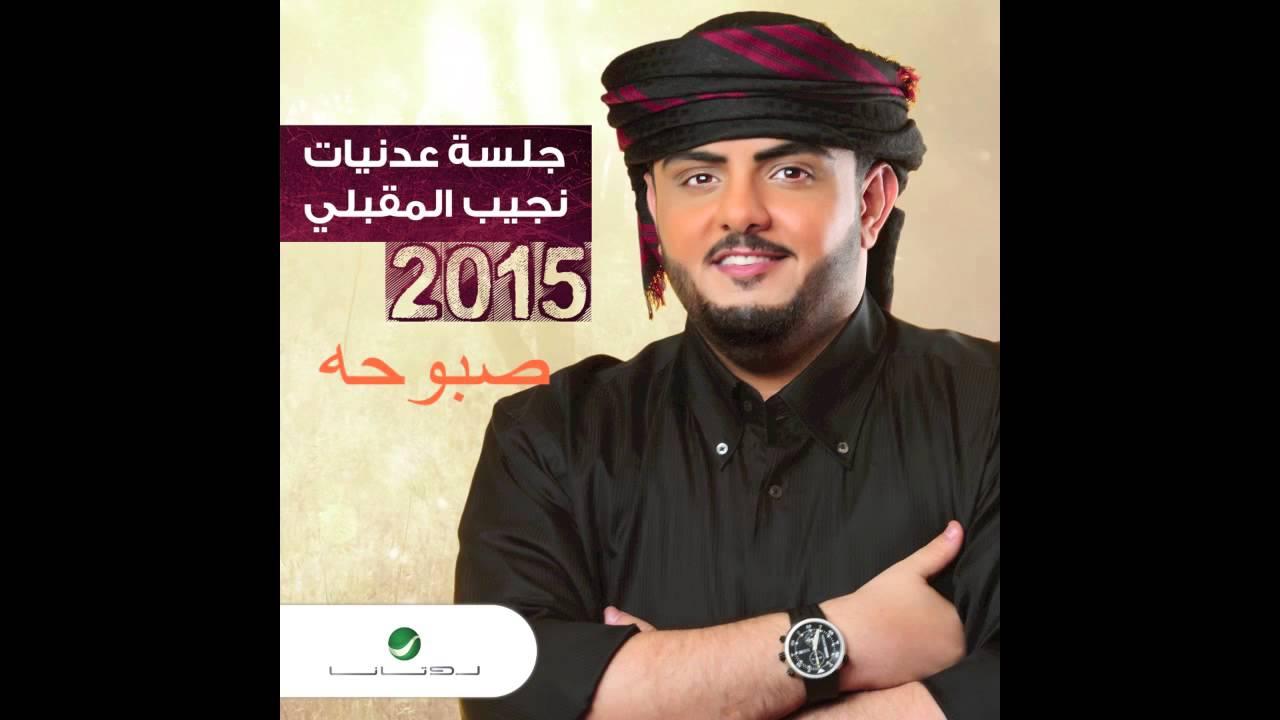 Najeeb Al Makbeli … Sabohah | نجيب المقبلي  … صبوحه