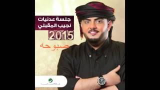 Najeeb Al Makbeli … Sabohah   نجيب المقبلي  … صبوحه
