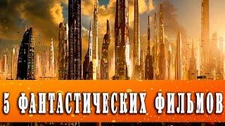 5 ФАНТАСТИЧЕСКИХ ФИЛЬМОВ КОТОРЫЕ СТОИТ ПОСМОТРЕТЬ 2016